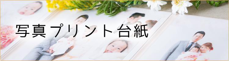 photodaishi